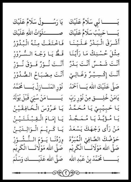 Bacaan Maulid Syaroful Anam Maulid Barzanji Shalawat Fi Hubbi Dan Doa Maulid Lengkap Mgmp Madrasah Kata Kata Indah Kata Kata Membaca