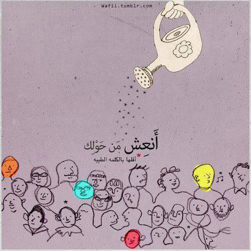 Pin By Rabab El Noury On I Am Arab أنـــا عـــربــــيـــة Laughing Quotes Words Quotes Amazing Quotes
