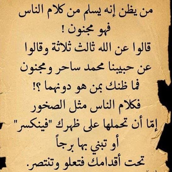 664 Likes 15 Comments Mohammed Alsalo Mohammed Alsalo On Instagram لاتنظر إلى كلام النـــــاس L And Light Light