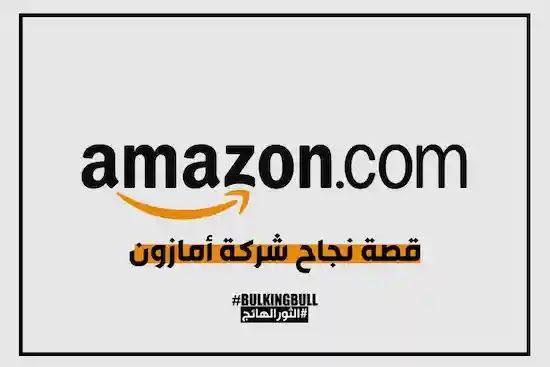 قصة نجاح شركة أمازون للتسوق الإلكتروني Amazon Com Company Logo
