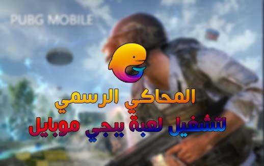 تحميل المحاكي الرسمي لتشغيل لعبة ببجي موبايل Pubg Mobile على الكمبيوتر Mobile Game Mobile Games