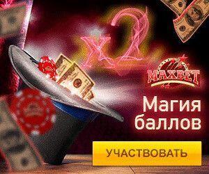Казино играть бесплатно казахстан казино игровые автоматы vulkan