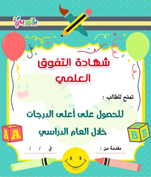 شهادات تفوق وتقدير لتعزيز السلوك الإيجابي شهادة تقدير جاهزة بالعربي نتعلم Alphabet For Kids School Themes Library Skills