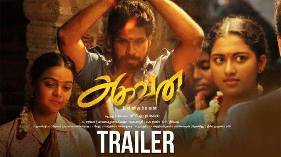 Aghavan Movie Trailer