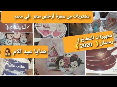 مشتريات تركي من سفرة تنفع لتجهيز المطبخ ل رمضان وهدايا عيد الام 2020 ولكل عروسه بتجهز Youtube Food Projects To Try Projects