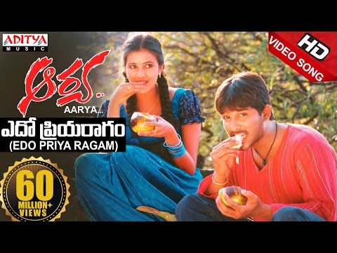 Edo Priyaragam Video Song Aarya Video Songs Allu Arjun Anuradha Mehta Youtube Songs Aarya Arya Movie