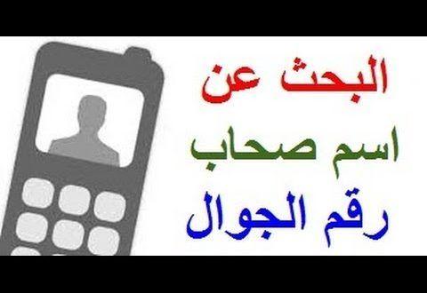 طريقة معرفة رقم التليفون بالاسم فقط
