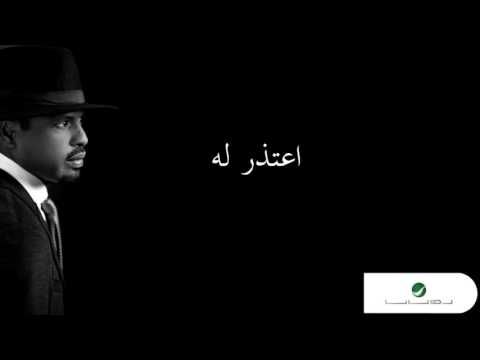 Rashed Al Fares Aatether Lah راشد الفارس اعتذر له Youtube Movie Posters Movies Poster
