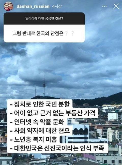 외국인이 말하는 한국의 장점과 단점 네이버 블로그 웃긴 유머 유머 웃긴