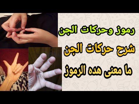 رموز وحركات الجن في الجسد Youtube Okay Gesture Youtube Video