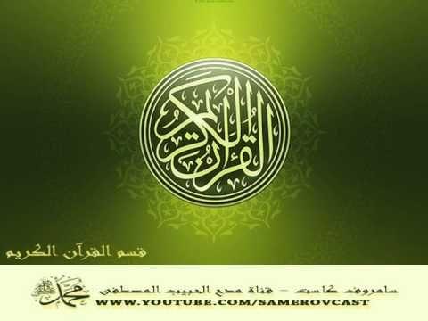 سورة لقمان محمد صديق المنشاوي مجود - YouTube
