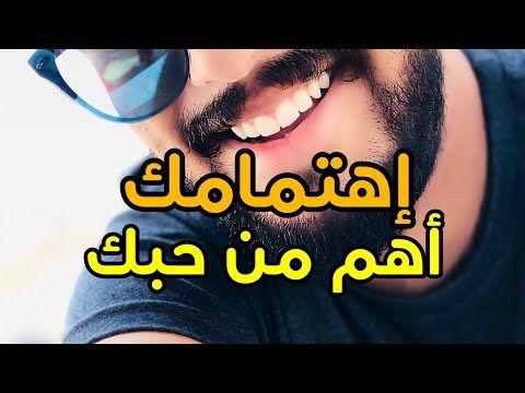 إهتمامك اهم من حبك Jalilo Youtube Playlist Youtube Videos