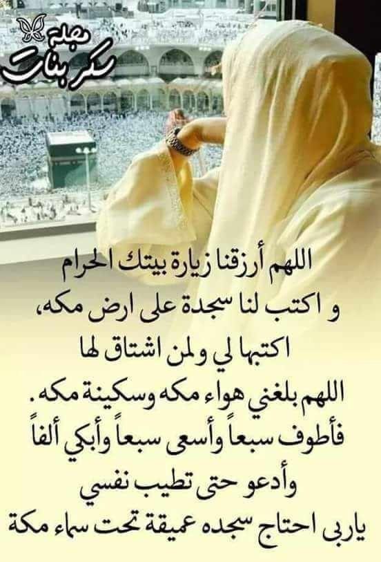 يا الله يسر لنا امورنا وارزقنا زيارة بيتك الحرام Islam Beliefs Islam Quran Duaa Islam