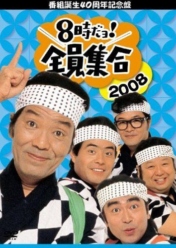 番組誕生40周年記念盤 8時だョ!全員集合 2008 DVD-BOX【通常版】, http://www.amazon.co.jp/dp/B001A1Q4HG/ref=cm_sw_r_pi_awdl_rVtCwb1KS0KHV