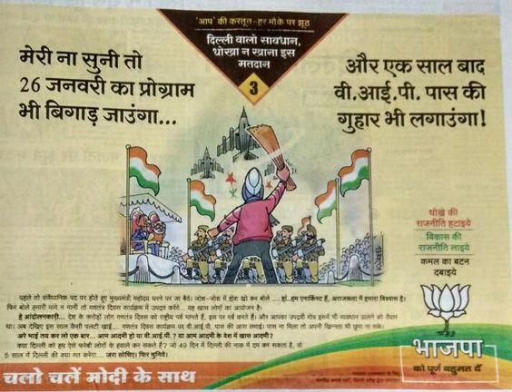 New cartoon of anarchist @ArvindKejriwal exposing his double face. #ModiPMBediCM @DrGPradhan @mediacrooks