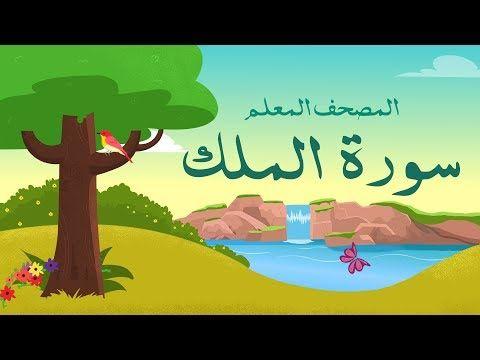 سورة الملك مكرره 3 مرات الشيخ المنشاوي المصحف المعلم Youtube Arabic Kids Drawings Grinch