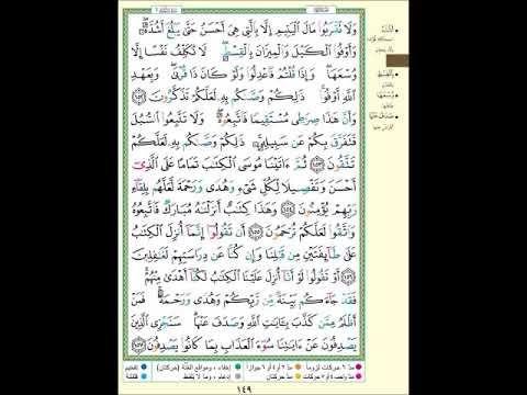 الصفحة 149 من المصحف الشريف سورة الأنعام مشروع حفظ القرآن الكريم Youtube Youtube Songs Word Search Puzzle