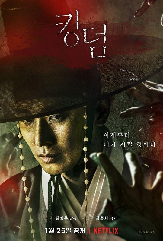 7 Character Posters For Netflix Drama Series Kingdom Asianwiki Blog Netflix Dramas Drama Korea Netflix Drama Series