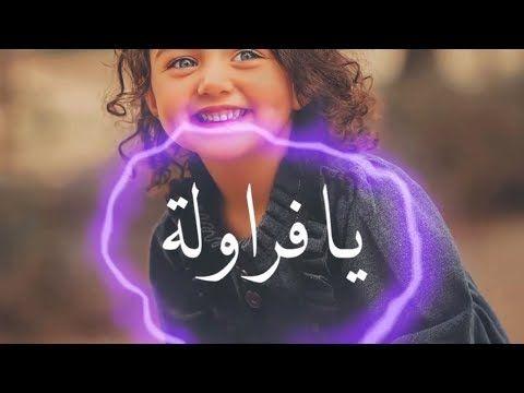 عود البنات اجمل حالات واتس اب 2020 للطفلة الايرانية اناهيتا هاشم على اغنية عود البطل حسن شاكوش Youtube Neon Signs Neon Signs