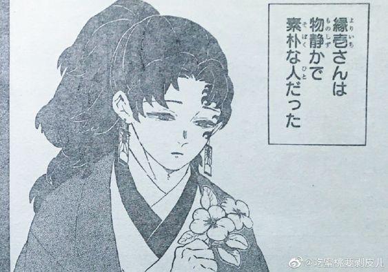 Kimetsu no Yaiba chapter 192 leaks