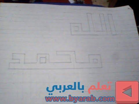 رسم كلمة الله و كلمة محمد بالخط الكوفي الهندسي سهلة و سريعة Math Math Equations