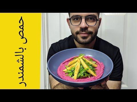 حمص بالشمندر شيف شاهين Youtube Green Beans Food Vegetables