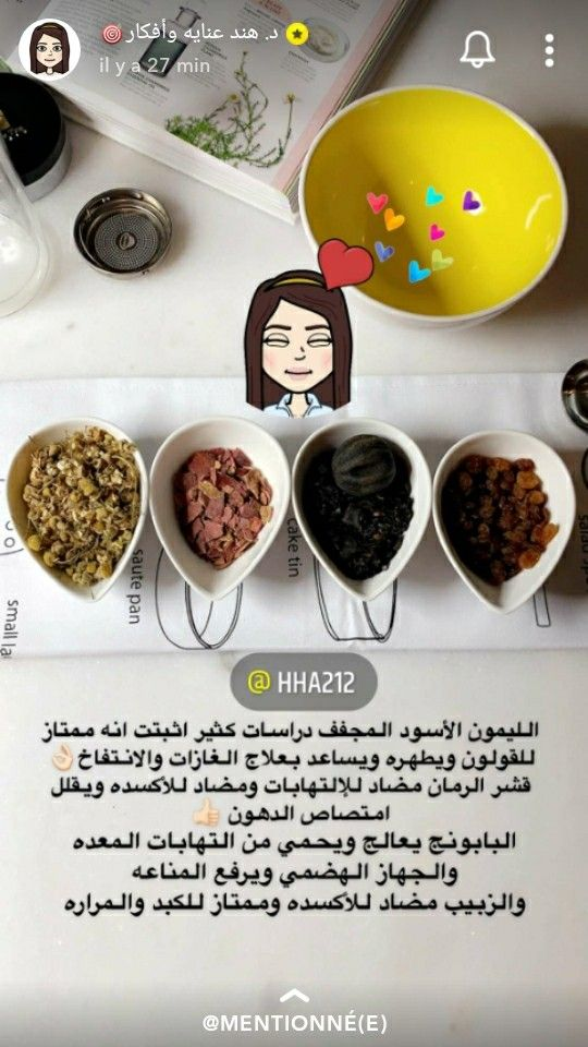 Pin By Zouhour Ch On مشروب الجمال Health Facts Food Cooking Recipes Desserts Health And Nutrition