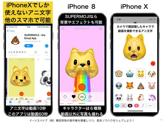 iPhoneXのアニ文字を他のiPhoneやAndroidでも使う方法   ネット