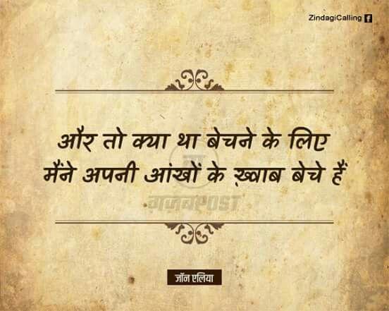 Kyun Ki Apnonko Rulake Sapne Sajaayaa Naa Karthe Image Quotes Desi Quotes Hindi Quotes