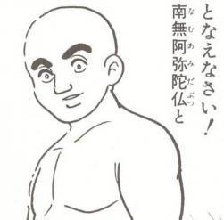 となえなさい!南無阿弥陀仏と #レス画像 #comics #manga