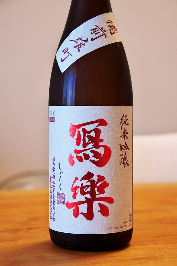 sharaku junmaiginjo sake ���S �米吟�| �淝靶垲� 日本酒