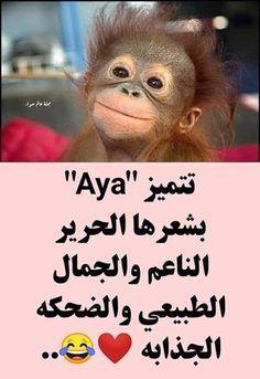 ضحك جزائري ضحك حتى البول ضحك معنى ضحك اطفال فوائد الضحك ضحك Meaning الضحك في المنام نكت قصيرة نكت سورية نكت 2019 نك Funny Words Really Funny Memes Arabic Funny
