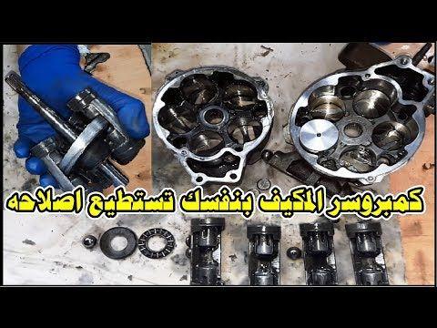 صيانة كمبروسر مكيف السيارةالجزء الثانيford Nissan Chevrolet Toyota Air Comperssor Repair Part2 Weight Plates Projects To Try Projects