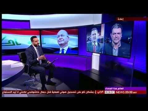 Bbc Arabic Live البث المباشر لتلفزيون بي بي سي عربي Youtube Teach Arabic Talk Show Tv