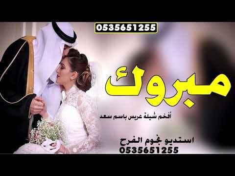 شيلة باسم سعد أفخم شيلة عريس سمي جده باسم سعد كلمات جديد قابلة لل Youtube Incoming Call Incoming Call Screenshot