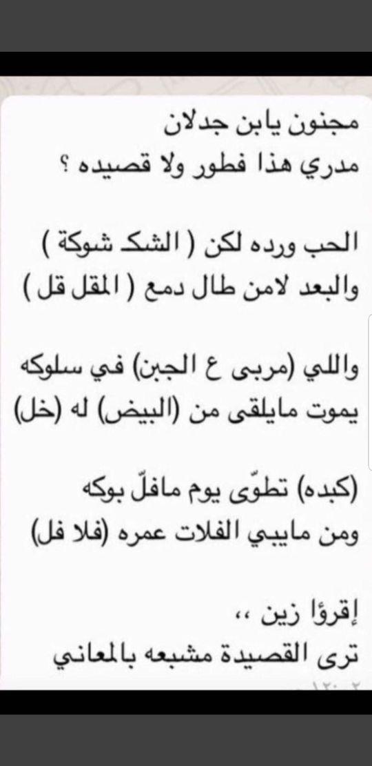 Pin By Inspiration On كل على همه سرى وزارة الضحك Arabic Love Quotes Arabic Quotes Quotes