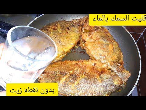السمك المقلي بالماء طول عمرنا بنقليه غلط بكاس ماء هتغيري النتيجه نهائي Youtube Food Breakfast Pork