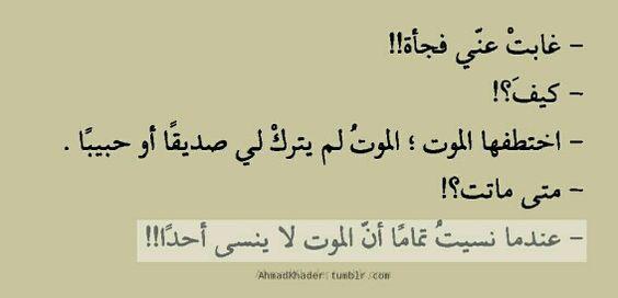أتمنى من الموت أن بيتعد عنك قليلا فأنا للآن لم أحظى بفرصة لمس يديك Arabic Quotes Quotations Quotes