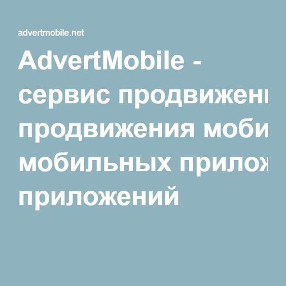 AdvertMobile - сервис продвижения мобильных приложений