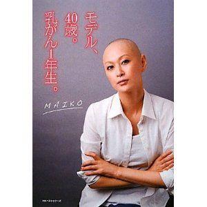 モデル、40歳。乳がん1年生。
