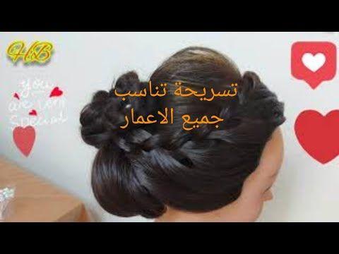 تسريحة شعر طويل شنيون للحفلات والاعراس Hairstyle For Parties And Hair Stiles Hair
