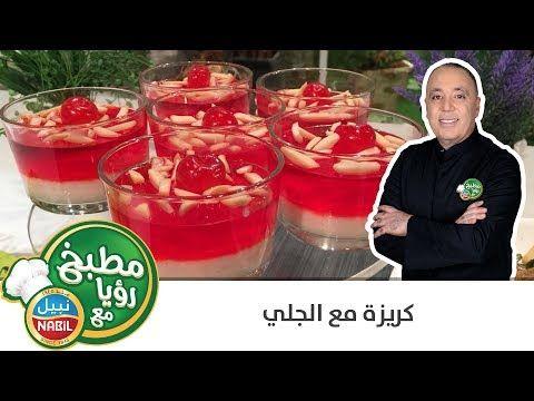 طريقة تحضير كريزة مع الجلو من الحلويات التقليدية التي تنشر في بلاد الشام وهي لذيذة في الطعم كانت الحلوة اليومية لنا ونحن صغار تحضر الي Jus Jelly