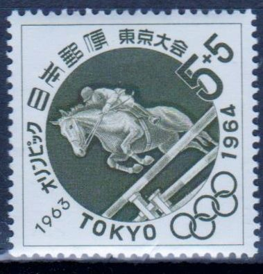 Tokyo, Japan Olympics of 1964. Horse Competition on a postage stamp from 1963.