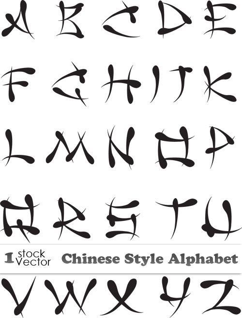 Алфавит в китайском стиле Шрифты pinterest fonts