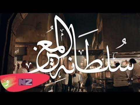 يوتيوب تحميل اغنية اتحاربت نوال الزغبي 2020 Mp3 رمضان اغنية مسلسل سلطانة المعز