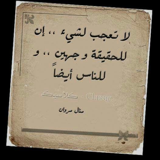 للحقيقه وجهين وللناس ايضا Life Quotes Photo Quotes Lovely Quote