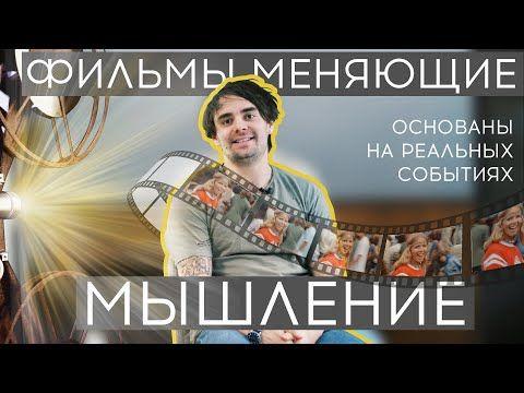 Obzor Filmov Menyayushih Soznanie Top 5 Filmov Osnovannye Na Realnyh Sobytiyah 2020 Youtube Movies Movie Posters Poster