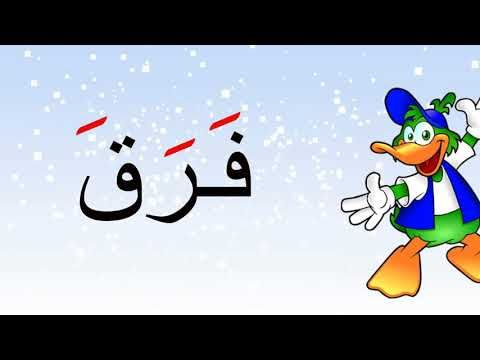 تعليم الأطفال اللغة العربية قراءة كلمات بالفتح تدريب 5 Youtube Fictional Characters Mario Characters Character