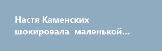 Настя Каменских шокировала маленькой грудью http://fashion-centr.ru/2016/07/12/%d0%bd%d0%b0%d1%81%d1%82%d1%8f-%d0%ba%d0%b0%d0%bc%d0%b5%d0%bd%d1%81%d0%ba%d0%b8%d1%85-%d1%88%d0%be%d0%ba%d0%b8%d1%80%d0%be%d0%b2%d0%b0%d0%bb%d0%b0-%d0%bc%d0%b0%d0%bb%d0%b5%d0%bd%d1%8c%d0%ba%d0%be/  Певица Настя Каменских удивила своих поклонников. Недавно Каменских решила взяться за себя, стала больше времени уделять спорту и правильному питанию. Результаты не заставили себя ждать, и на последни..