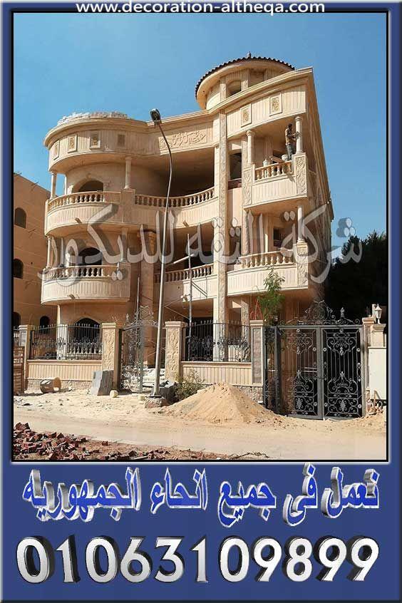 واجهات منازل مصرية ريفية House Styles Mansions Modern House